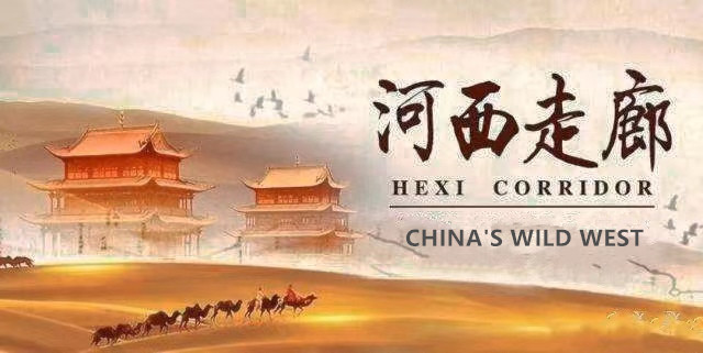 How to Travel to the Silk Road Hexi Corridor