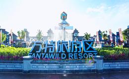 Fantawild Silk Road Dreamland