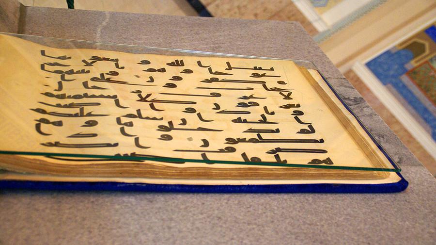 Othman Quran.jpg