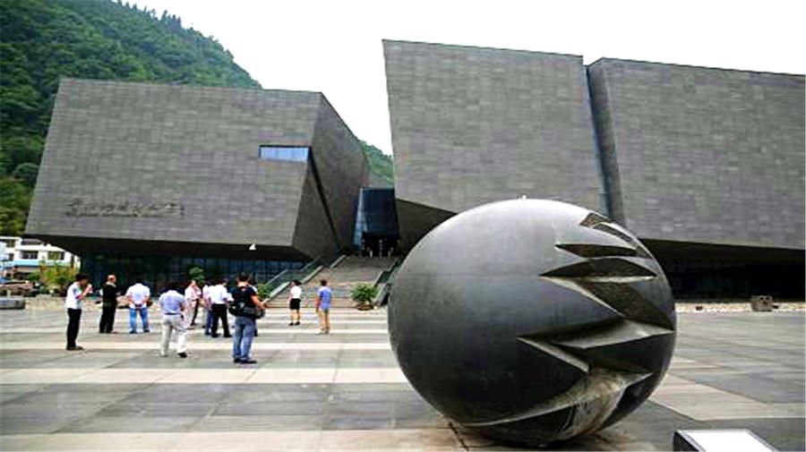 Earthquake Museum.jpg