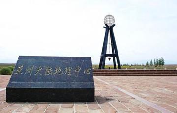 Urumqi Geographic Center of Asia Tour