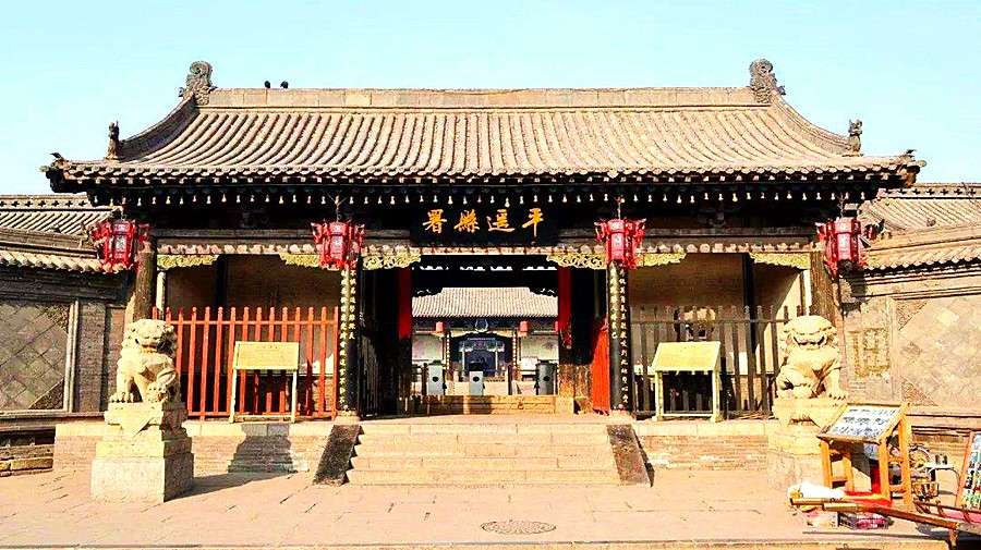 Pingyao Ancient City.jpg