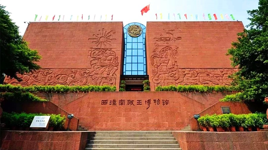 Museum Of Nanyue King.jpg
