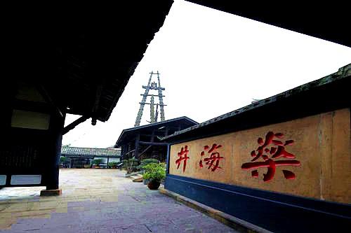 Shenhaijing Salt Well.jpg