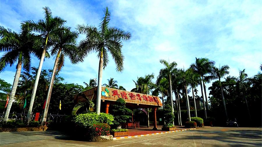 Xinglong Botanical Garden.jpg