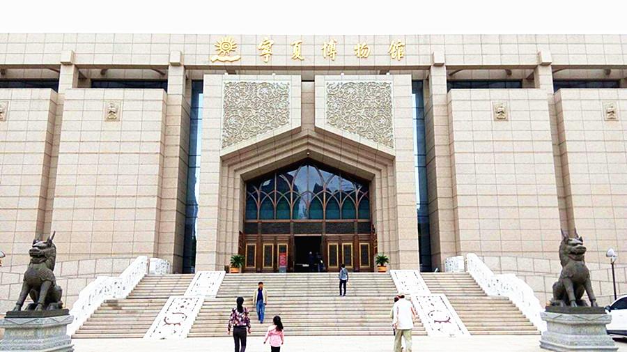 Ningxia Museum.jpg