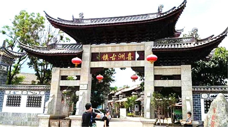 Xizhou.jpg